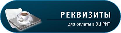 Реквизиты для оплаты услуг ЭЦ РЙТ